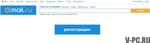 registraion-mailru.jpg