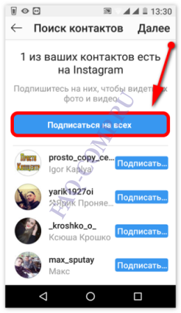 how-to-register-in-instagram-screenshot-08-260x450.png