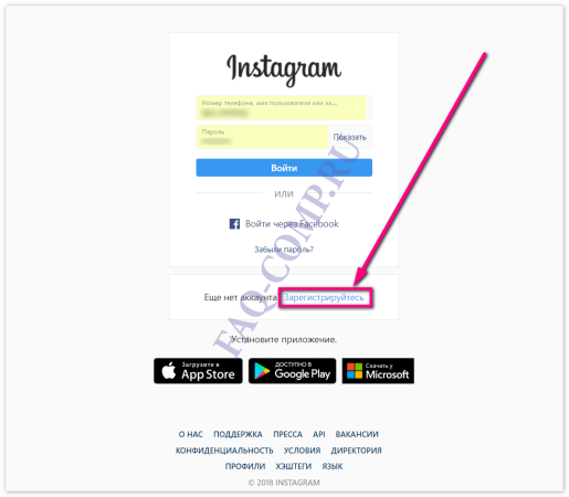 how-to-register-in-instagram-screenshot-21-515x450.png