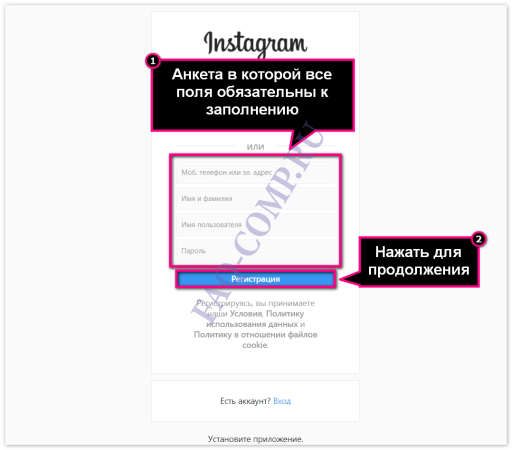 how-to-register-in-instagram-screenshot-22-512x450.png