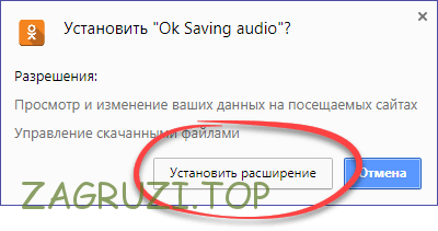 ustanovka-ok-saving-audio.png