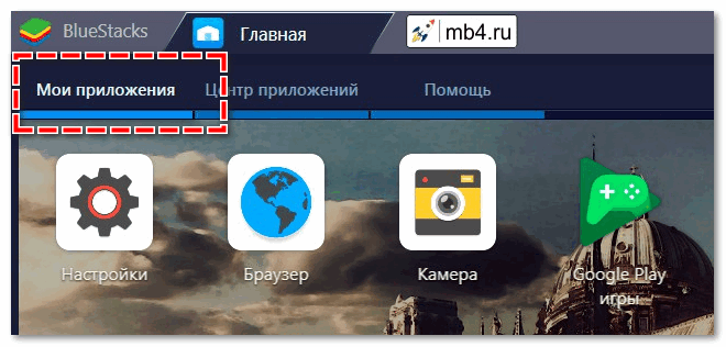 zayti-v-moi-prlozheniya-bluestacks.png