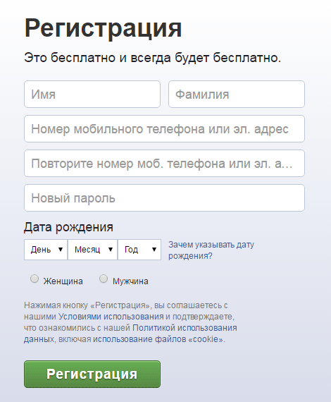 facebook-registratsiya-1.png