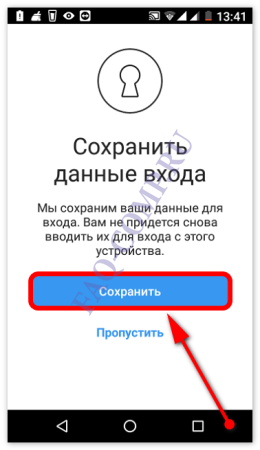 how-to-register-in-instagram-screenshot-13-260x450.png