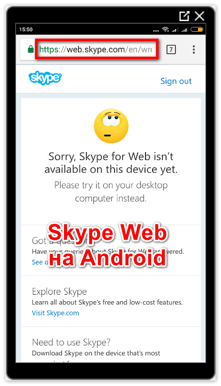 skype-web-na-android.png