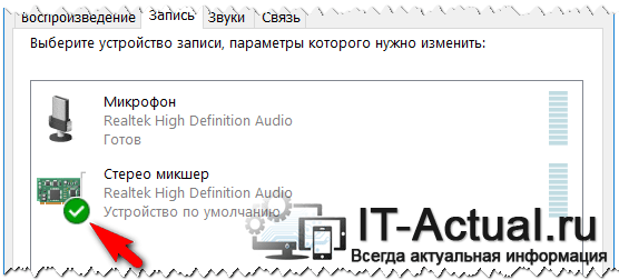 How-to-send-any-sound-as-voice-message-to-VK-3.png