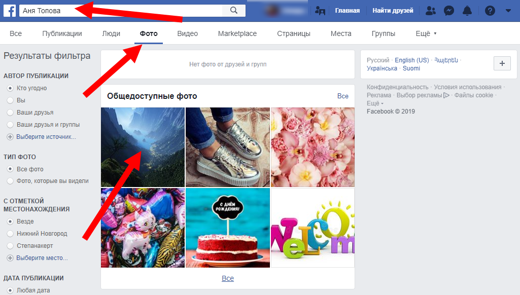 photo-poisk-fb.png