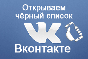 How-to-open-blacklist-in-mobile-app-VK-logo.png