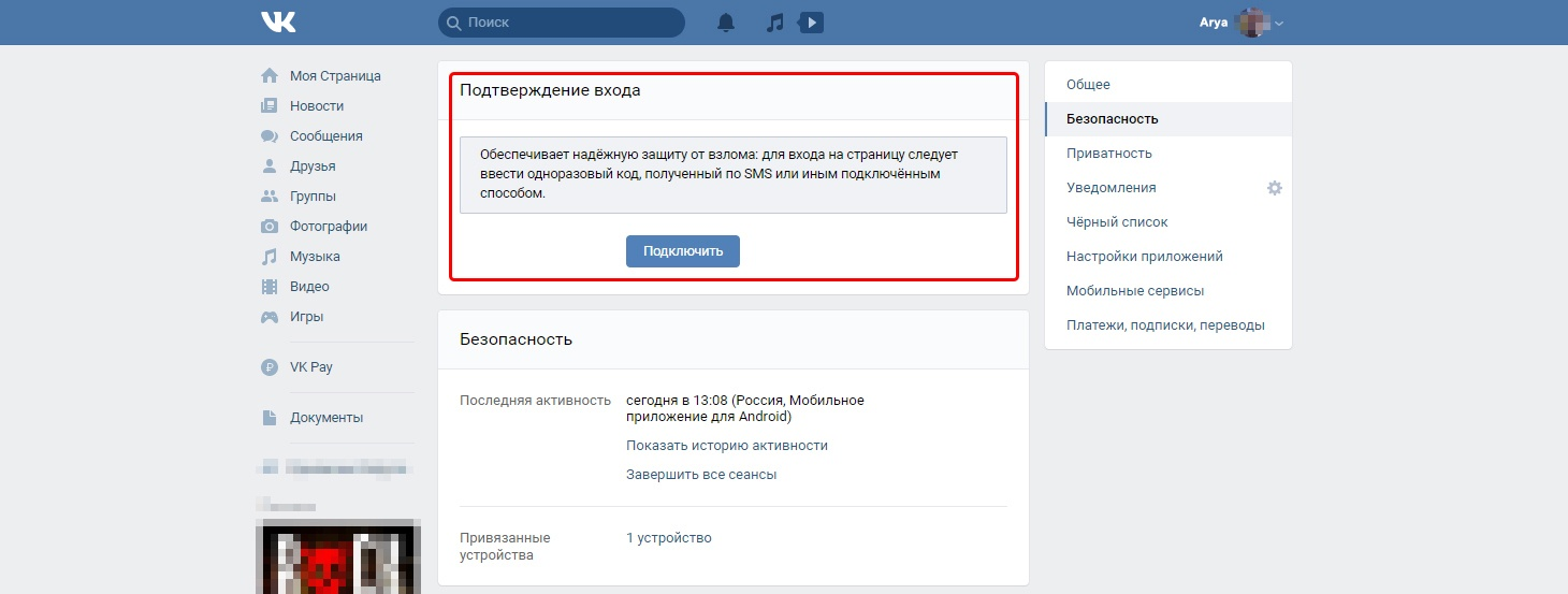 vk-security-and-privacy-settings-screen-2.jpg