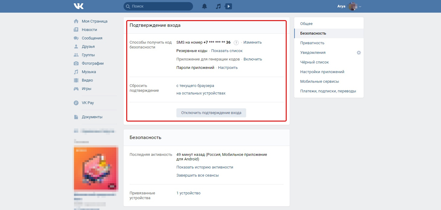 vk-security-and-privacy-settings-screen-3.jpg