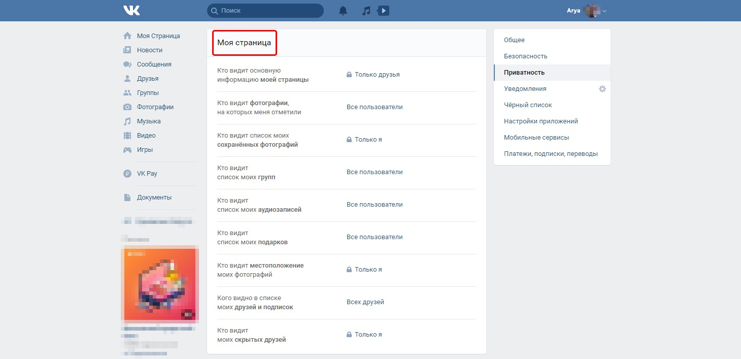 vk-security-and-privacy-settings-screen-6.jpg