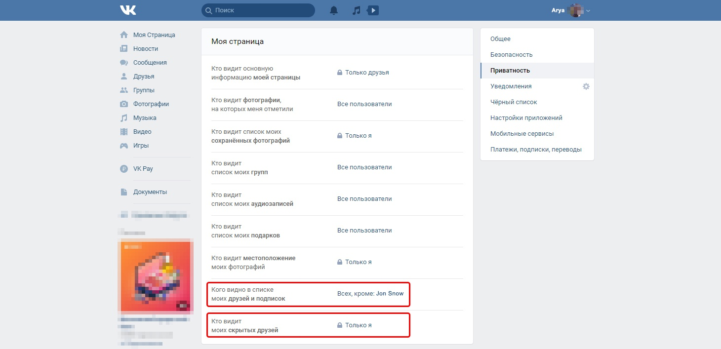 vk-security-and-privacy-settings-screen-7.jpg