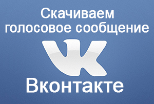 How-to-download-voice-message-in-VK-logo.png