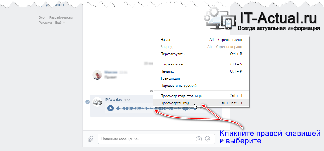 How-to-download-voice-message-in-VK-6.png