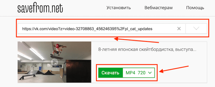 skachat-video-vkontakte-savefrom-net.png