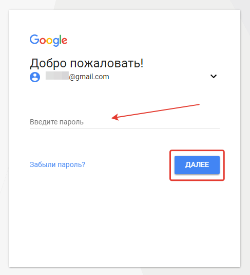 password-account-google.png