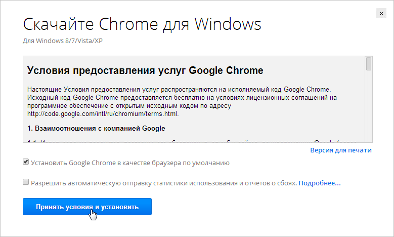 Загрузка-Google-Chrome.png