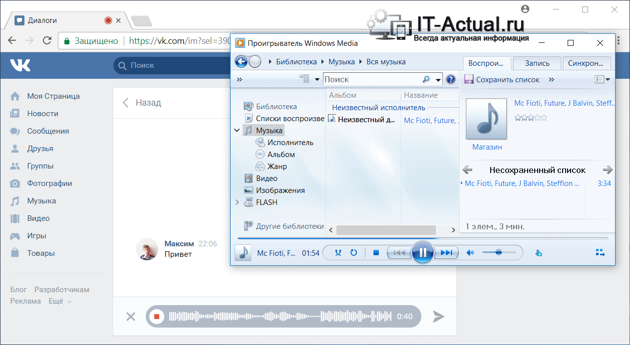 How-to-send-any-sound-as-voice-message-to-VK-6.png