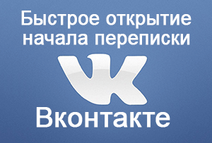 How-to-quickly-scroll-to-first-message-in-VK-chat-logo.png