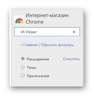 Poisk-rasshireniya-VK-Helper-v-magazine-Google-Chrome.png