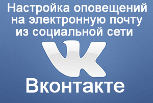 Alerts_By_E-Mail_From_Vkontakte_logo.png