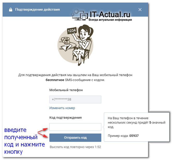 SMS_Notifications_Vkontakte_2.png