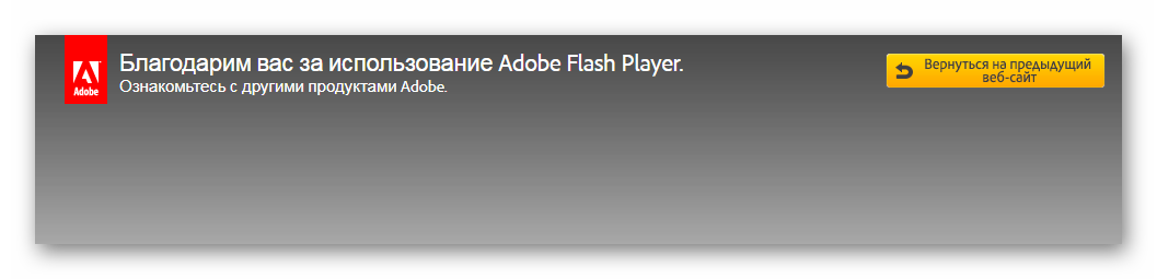 Ustranenie-osnovnyih-problem-Flash-Player-VKontakte.png