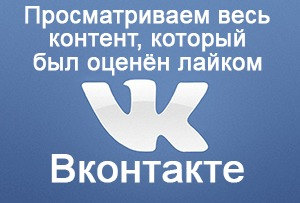 How-to-view-liked-content-in-VK-logo.png