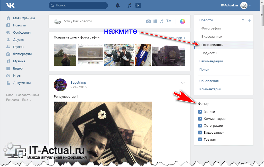 How-to-view-liked-content-in-VK-2.png