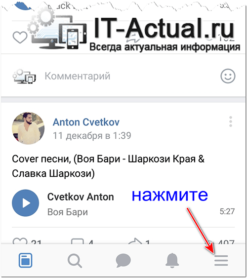 How-to-view-liked-content-in-VK-3.png