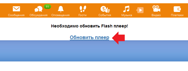 adobe-flash-player-dlya-odnoklassnikov-skachat1.png
