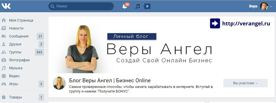 oblozhka-moej-gruppy-vkontakte-blog-very-angel.jpg